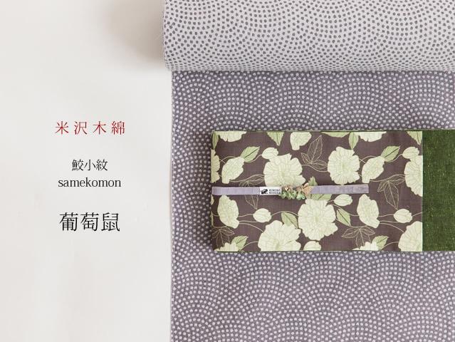 米沢木綿-ふっくら雪国もめん-米織小紋 鮫小紋samekomon-葡萄鼠
