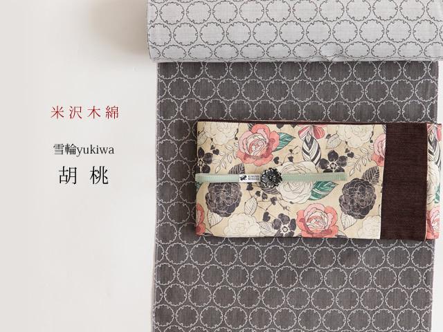 米沢木綿-ふっくら雪国もめん 米織小紋 雪輪yukiwa-胡桃kurumi