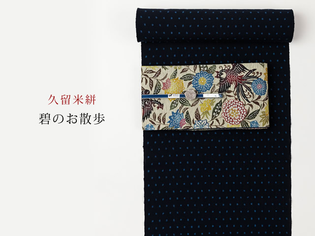 <久留米絣>-現代的な色柄、昔ながらの伝統ー碧のお散歩