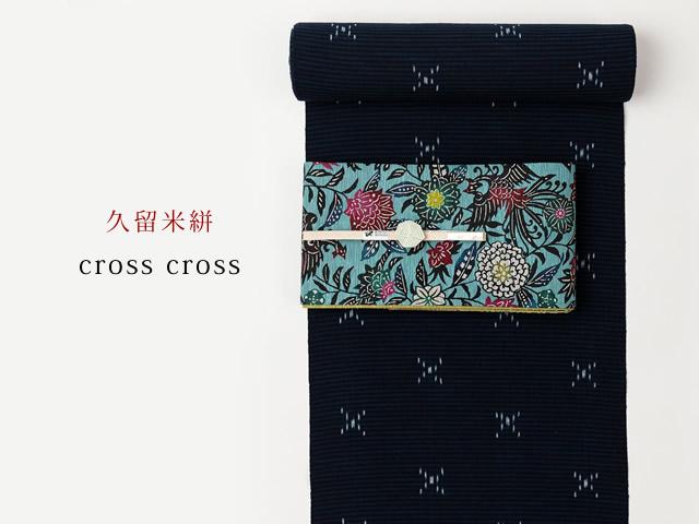 <久留米絣>-現代的な色柄、昔ながらの伝統ーcross cross