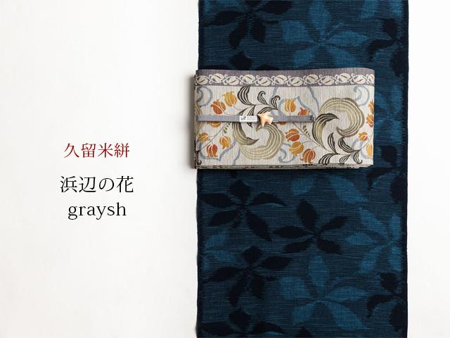【久留米絣】現代的な色柄、昔ながらの伝統ー浜辺の花 graysh