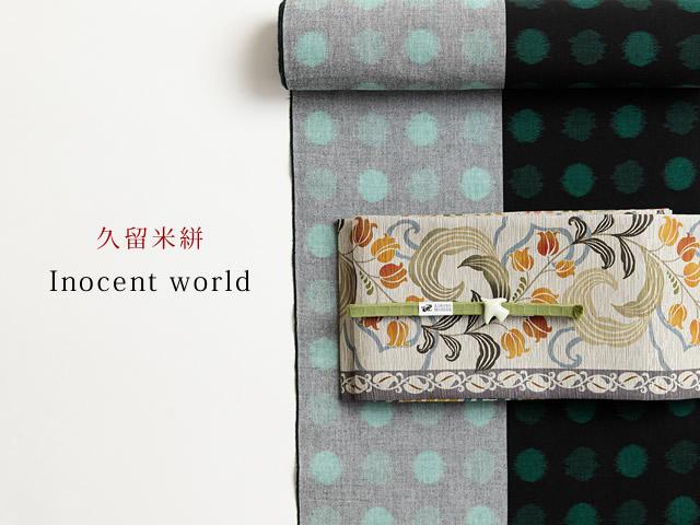 【久留米絣】現代的な色柄、昔ながらの伝統ーInocent world(綿100%)