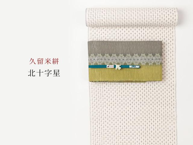 <久留米絣>-現代的な色柄、昔ながらの伝統ー北十字星