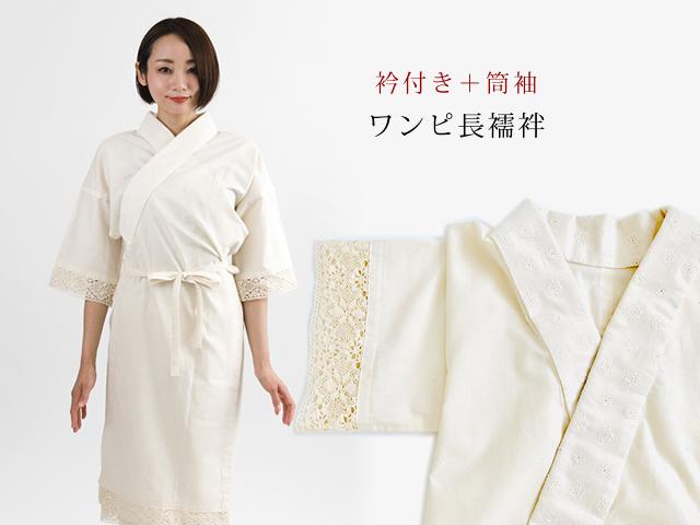 【モニター価格】 着物下着、これ一枚でOK!ワンピ襦袢-BASICS(4月上旬~中旬お届け)