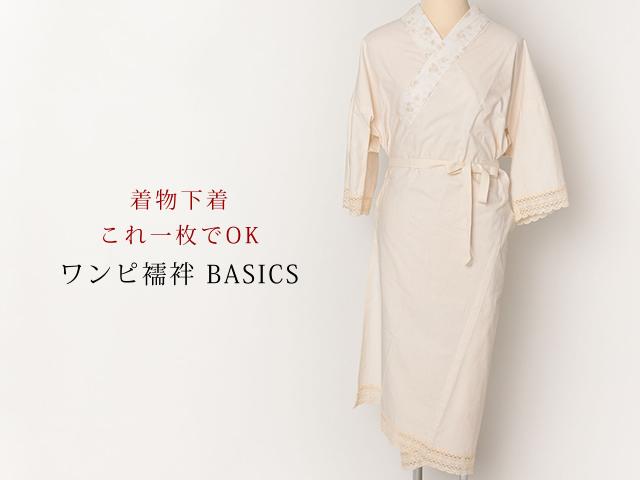 <デニム着物と同時購入で更に¥2000OFF!>着物下着、これ一枚でOK!ワンピ襦袢-BASICS(在庫限り/再販無し)