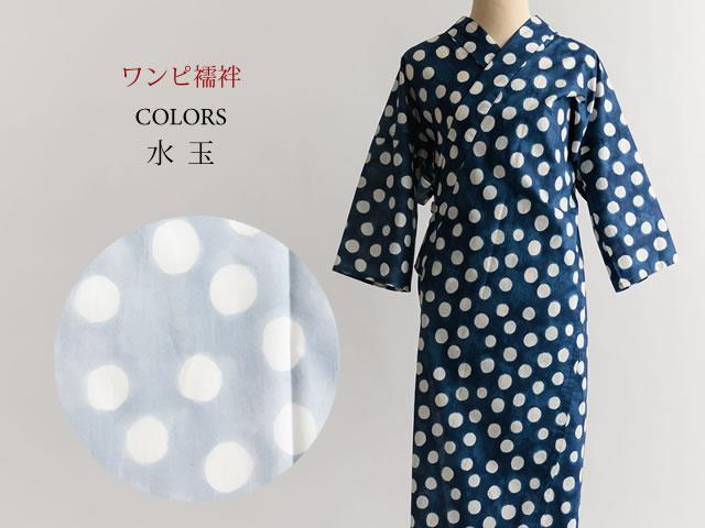 改良版!ワンピ襦袢-COLORSー水玉(2色・綿100%)