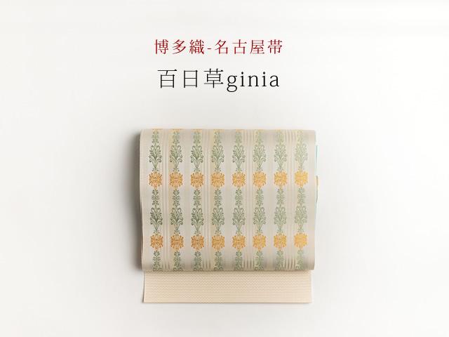<産地応援品>【博多織】名古屋帯ー百日草ginia(正絹)