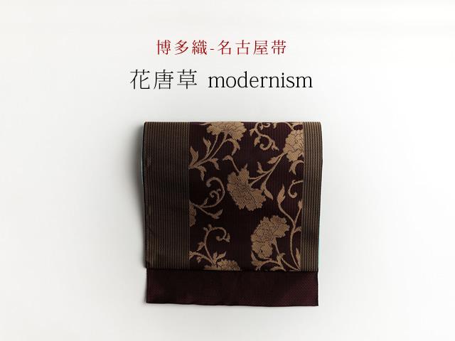 <産地応援品>【博多織】名古屋帯ー花唐草 modernism(正絹)