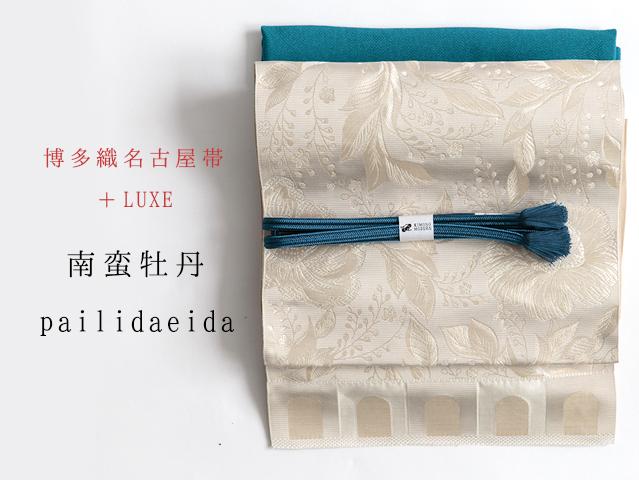 【+LUXE】博多織名古屋帯 ー南蛮牡丹pailidaeida(お仕立て代無料)