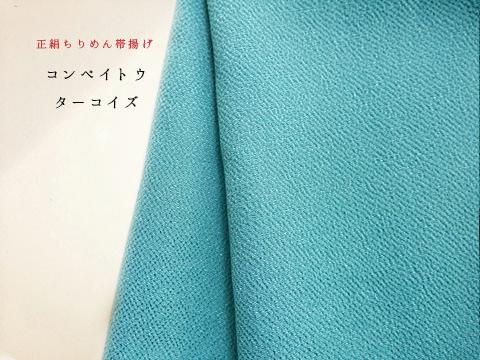 【無地】正絹ちりめん帯揚げ-ターコイズ(送料150円)