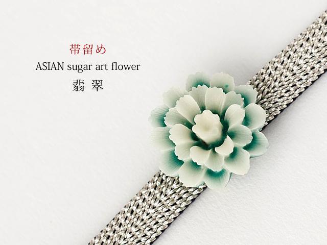 【帯留め】ASIAN sugar art flower- 翡翠