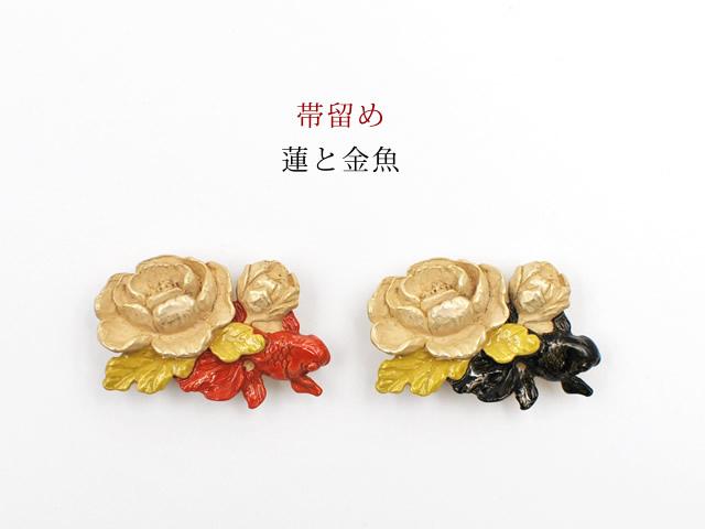 【オリエンタルなアジアンテイスト帯留め】蓮と金魚(2色)