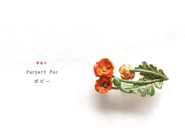 【帯留め】Parnart Poc-ポピー
