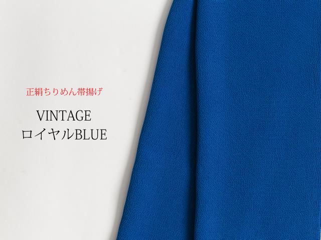 【無地】正絹ちりめん帯揚げ-VINTAGE ロイヤルBLUE