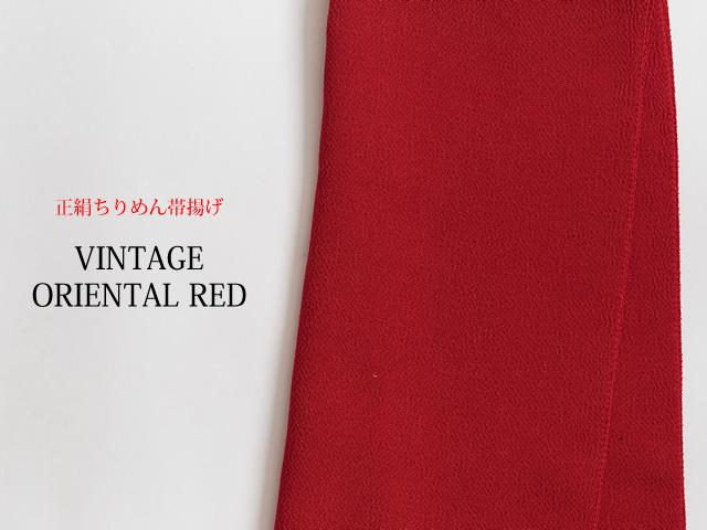 【無地】正絹ちりめん帯揚げ-VINTAGE- ORIENTAL RED