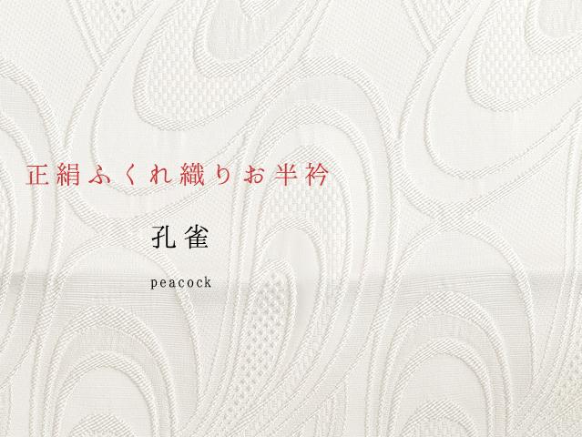 【大人気!】正絹ふくれ織りお半襟-孔雀-peacock