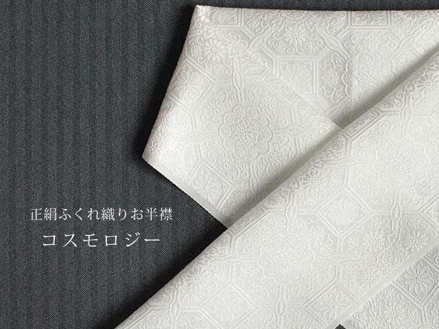 【正絹ふくれ織りお半衿】-コスモロジー