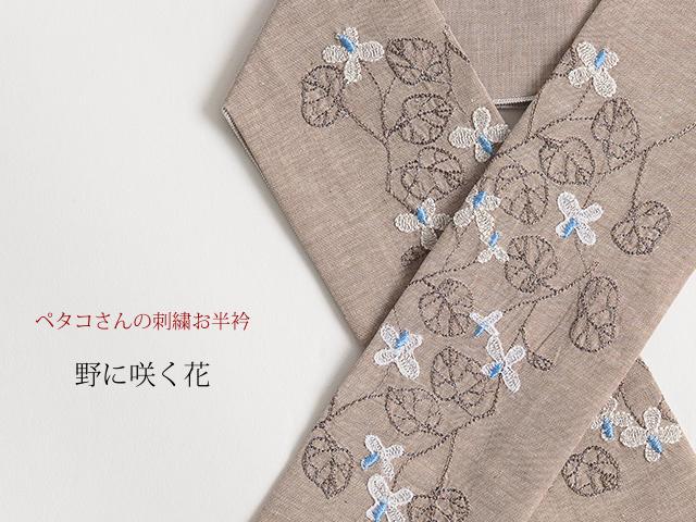 ご予約品【富士商会】ペタコさんの刺繍お半衿-野に咲く花