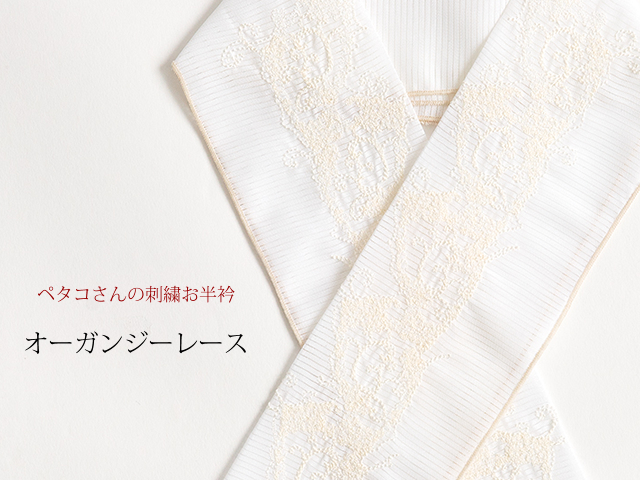 ご予約品【富士商会】ペタコさんの刺繍お半衿-オーガンジーレース