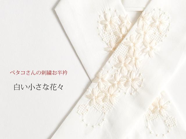 ご予約品【富士商会】ペタコさんの刺繍お半衿-白い小さな花々