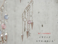 【和アクセ作家MAKI】限定各1*イヤフック-スワロ-あわいろ(送料150円・2色)