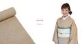 【遠州木綿キモノ】年中着れる、お手入れ楽々!普段着木綿着物*クルミ(水通し無料/送料無料)