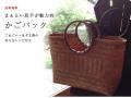 【送料無料】まぁるい取手が魅力的-かごバック大(てぬぐい+あずま袋の作り方レシピ付き)