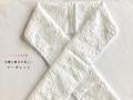 【レースのお半衿】可憐な純白が美しいーマーガレット(木綿100%・送料80円)