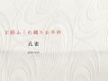 【大人気!】正絹ふくれ織りお半襟-孔雀-peacock (送料80円)