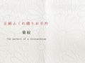 【大人気!】正絹ふくれ織りお半襟-菊紋(送料80円)