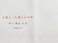 【再入荷】大人気!正絹ふくれ織りお半衿-マーガレット(送料80円)