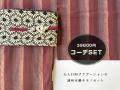 【39800円コーデSET】大人PINKグラデーションの遠州木綿キモノセット(送料1000円・Freeサイズ)