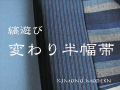 縞遊びー青