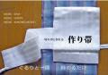 【大人気!】お手持ちの帯をリメイク!切らずに作る、作り帯お仕立てサービス(送料一律500円・お届けまで2~4週間)