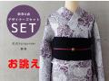 【お誂え*浴衣4点デザイナーズセット】花衣hanagoromo-紫苑(送料無料・お届けまで1ヶ月・綿100%)