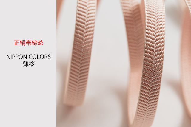【正絹帯締め】NIPPON COLORS-薄桜ususakura(帯留め用・幅1cm)