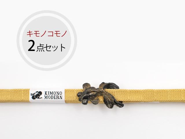 【夏の特選 2点SET】帯留め&帯締めセットー出目金