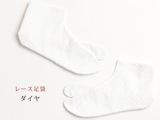【レース足袋】ダイヤ(23cm~25cm)