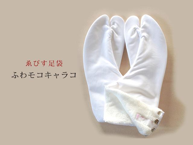 【販売期間、延長!】ゑびす足袋-ふわモコキャラコ