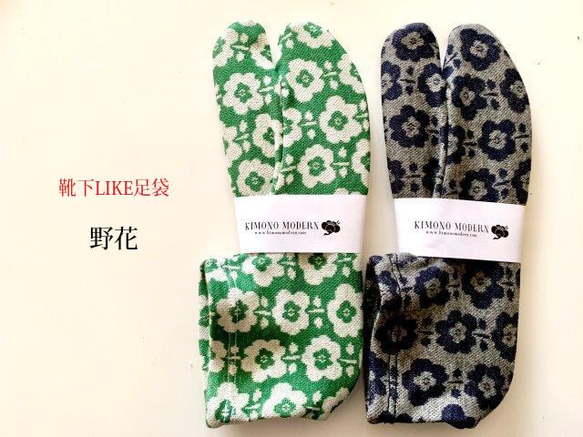 【靴下LIKE足袋】野花(2色・フリーサイズ)
