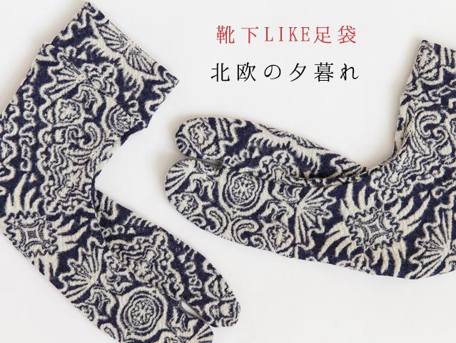 【nuu】うれしい長めサイズで温か!靴下LIKE足袋-北欧の夕暮れ(23~24.5cm)