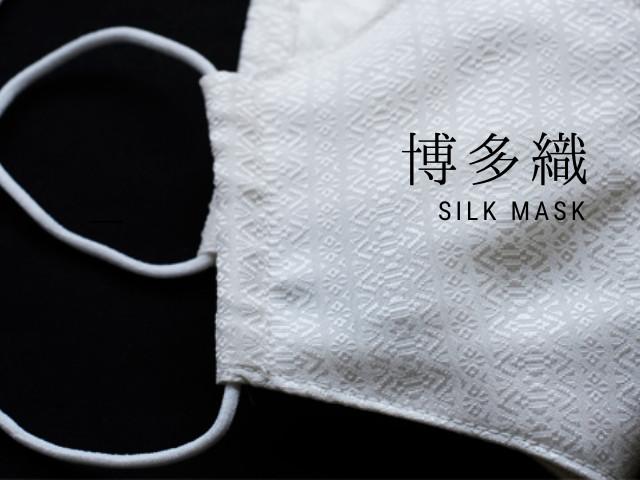 博多織 マスク(S・M / 絹100%)