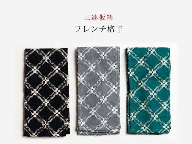 【三連仮紐】簡単帯結びができる、便利コモノ。帯揚げ代わりにも!ーフレンチ格子