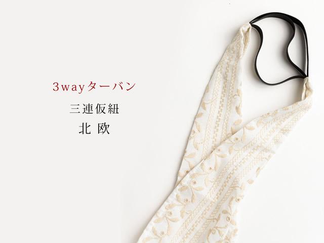 【三連仮紐】ヘアターバンや帯飾りとしても使える、帯結び楽チン小物ー北欧