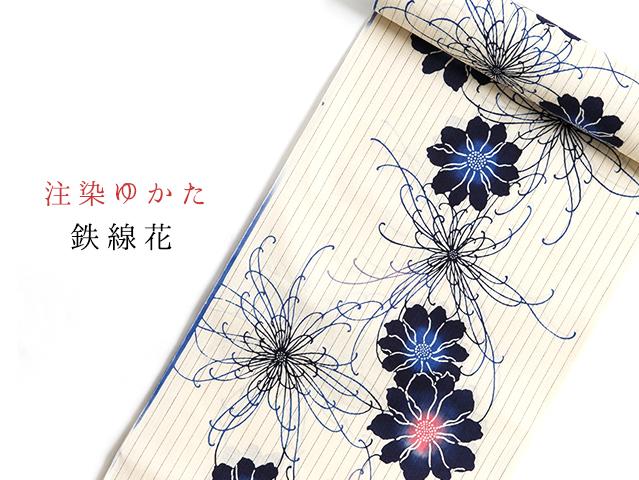 【浴衣】本格派!浜松注染ゆかたー鉄線花