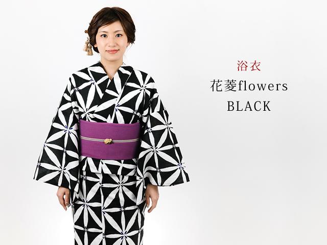 浴衣ー花菱flowers-BLACK(綿100%・FREEサイズ)