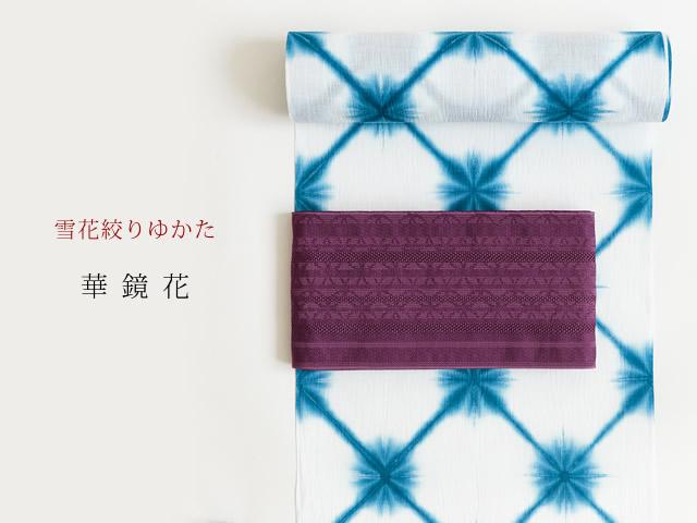 【2019年新作】憧れの雪花絞りゆかたー華鏡花(綿麻)