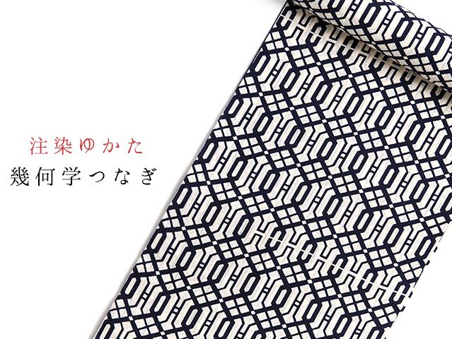 【浴衣】unisex-MODE 浜松注染ゆかたー幾何学つなぎ(送料無料)