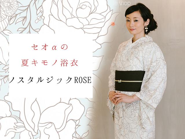 【浴衣・夏着物】セオαの夏キモノ浴衣ーノスタルジックROSE(送料無料)