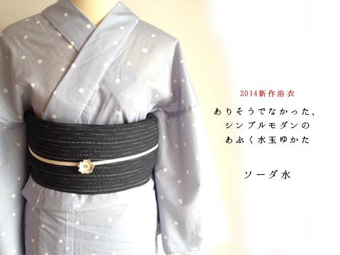 2014年新作浴衣